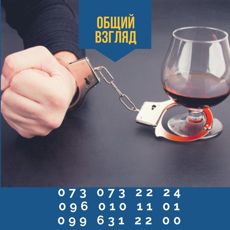 проблема алкоголизм