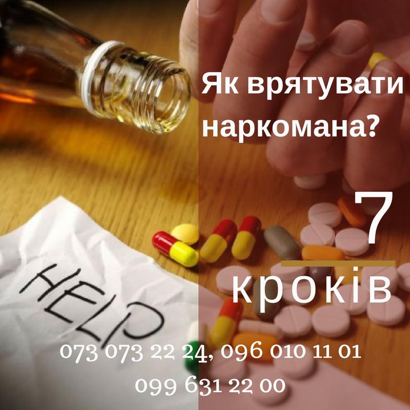 врятувати наркомана