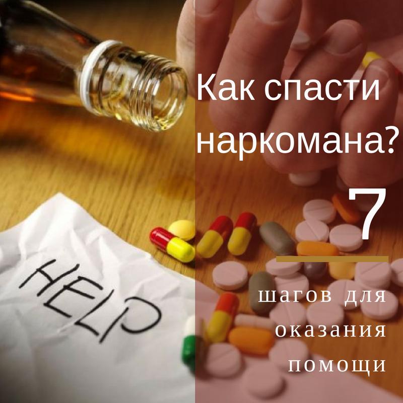 как спасти наркомана
