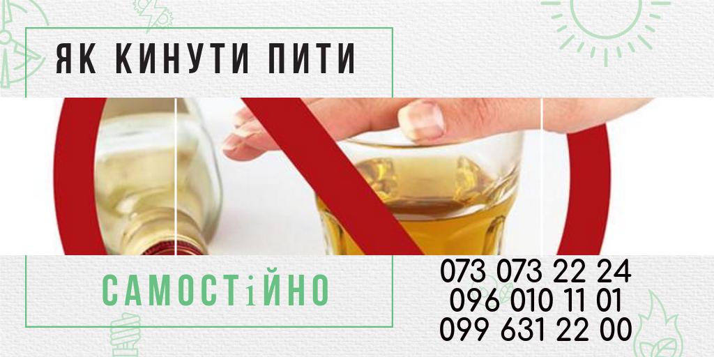 кинути пити